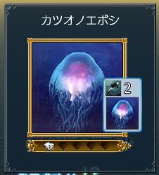 080113_katsuonoeboshi.jpg