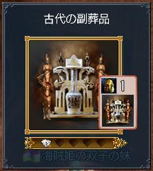 080215_kodainohukusouhin.jpg