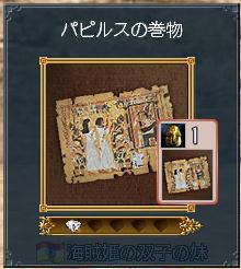 080215_papirusu.jpg