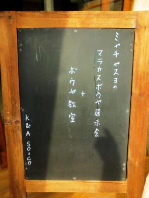 ミヤチさんお教室2