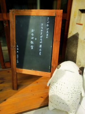 ミヤチさんお教室
