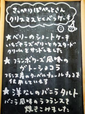 KINO Xmasメニュー3