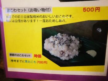 大蔵餅メニュー3
