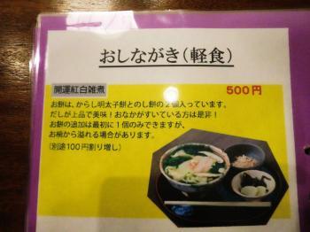 大蔵餅メニュー2