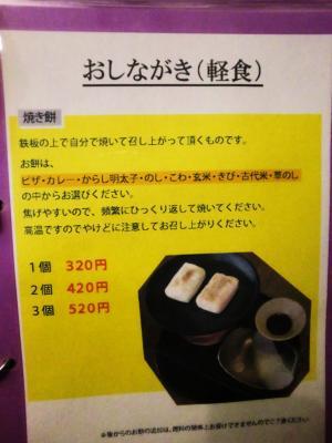 大蔵餅メニュー