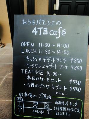 4丁目cafe2