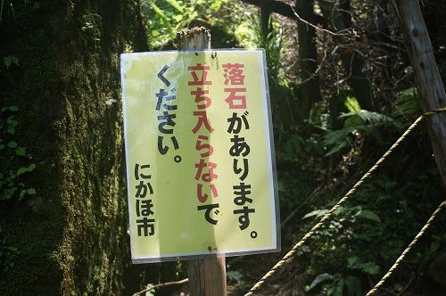 元滝伏流水00407