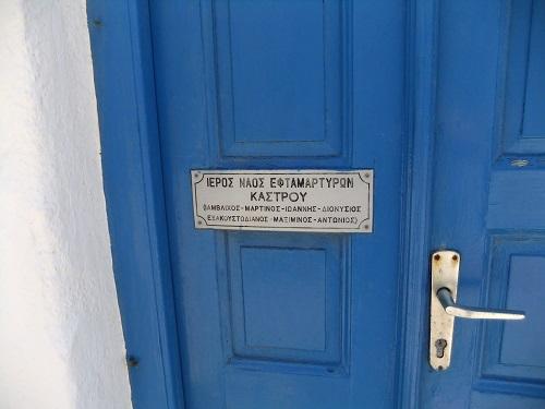シフノス_エプタマルティロス教会