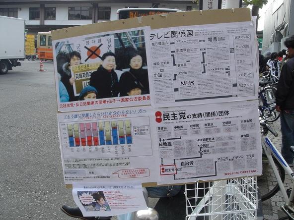 鎌倉駅前街宣_20110505-02