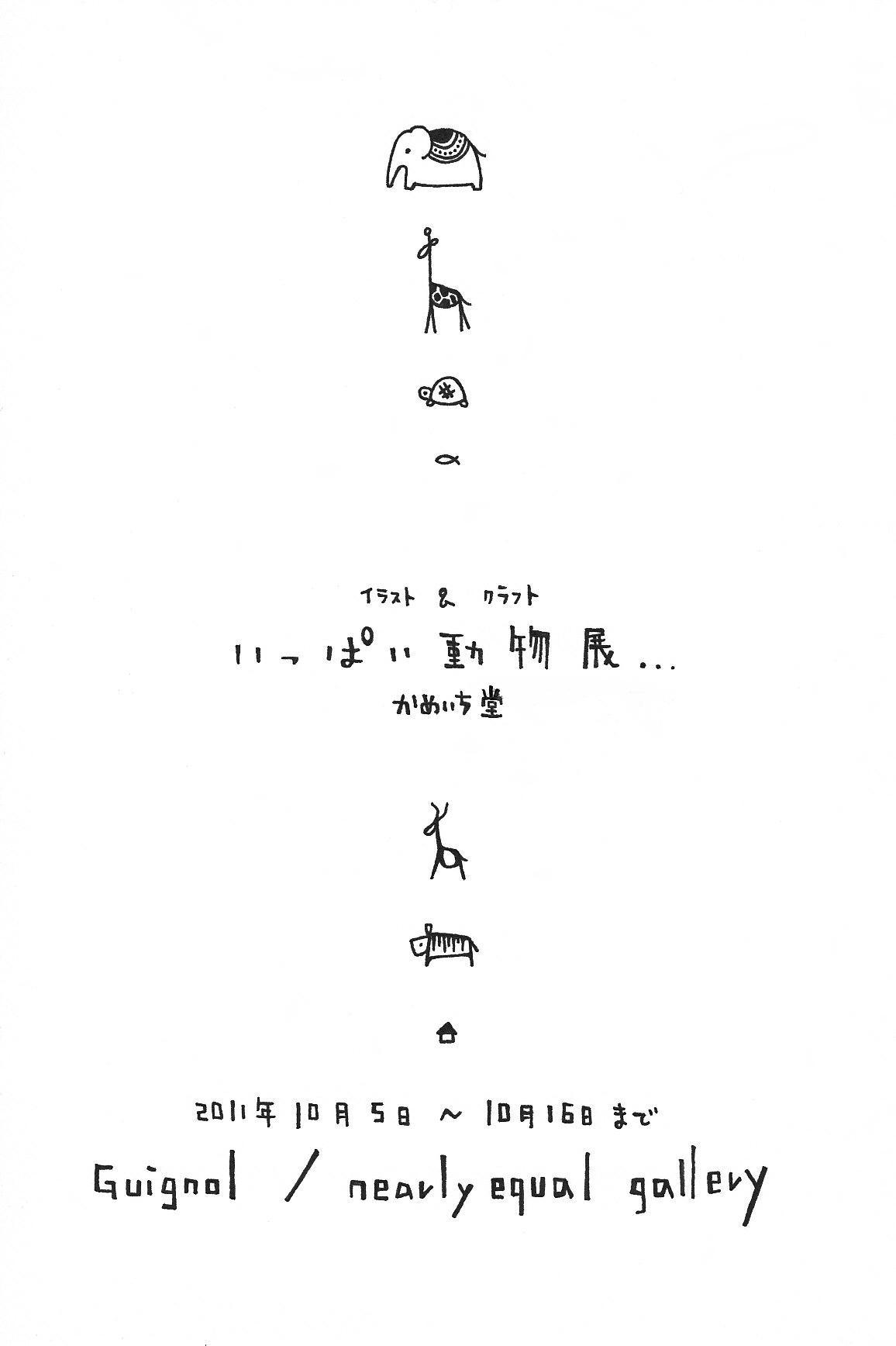 いっぱい動物展DM