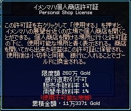 総売上113371