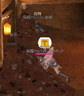 ほりほりバイト^^