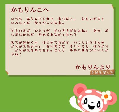 お手紙だよ(;(エ);)ブワッ