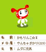 かもりんこ☆2