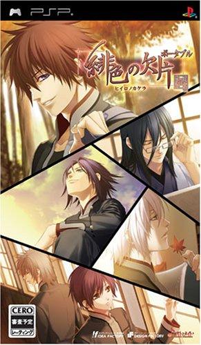 PSP-Hiiro_no__Kakera_Portable-jpn.jpg