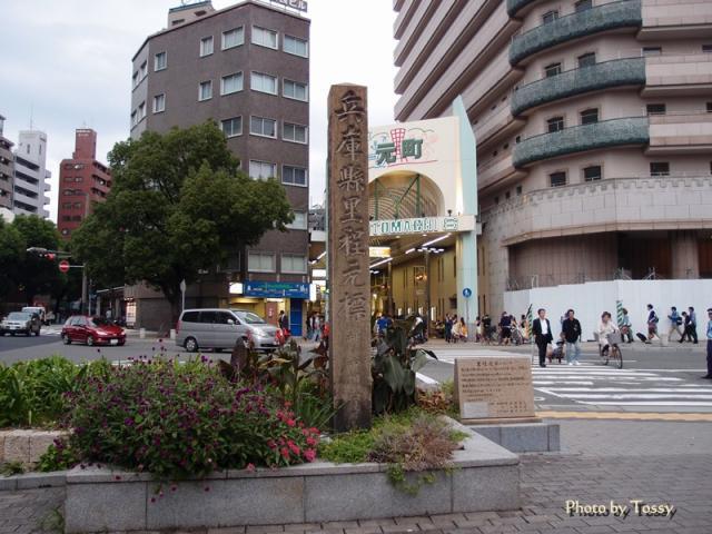 兵庫県里程元標と元町商店街