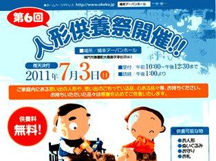 人形供養2011-7-3