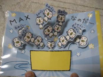 メッセージカードmax