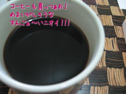 コーヒーか?