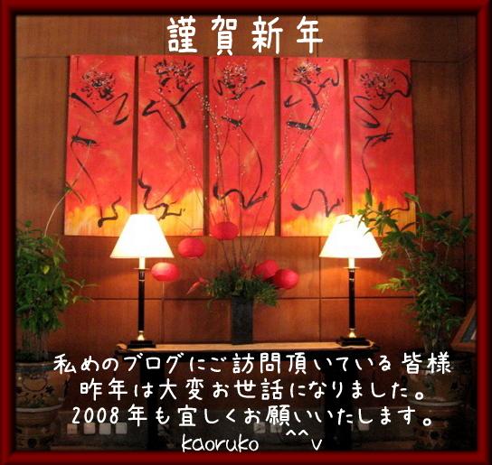 2008謹賀新年