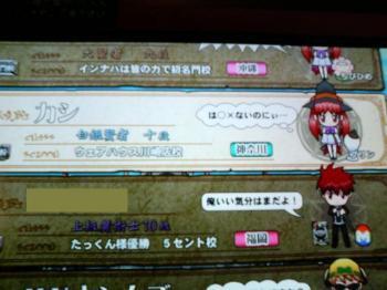 sunetoname_C.jpg