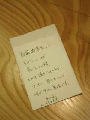 手紙メモ1494