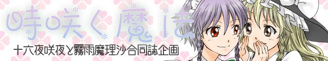 咲マリ合同誌『時咲く魔法』