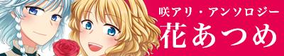 咲夜×アリス合同誌『花あつめ』