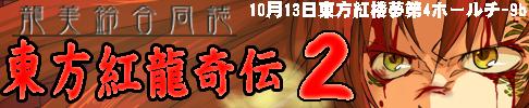 龍美齢合同誌『東方紅龍奇伝2』