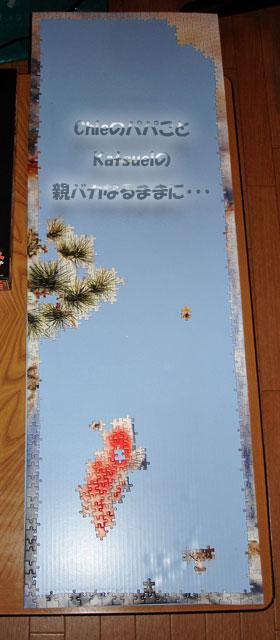 1,518スモールピース・ジグソーパズル「登龍門」 2011-12-28