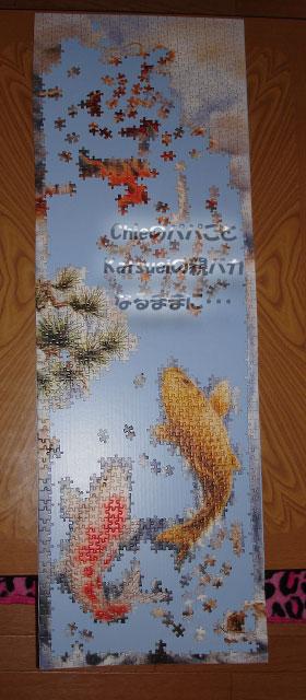 1,518スモールピース・ジグソーパズル「登龍門」 2011-12-30