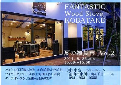 11-0626-chukobatakeJPG.jpg