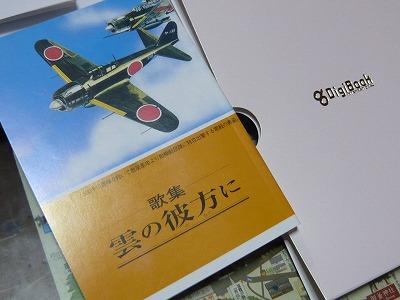 1105minechan-P1150460.jpg