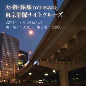 告知_東京クルース#12441;