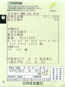 20110805寄付-1