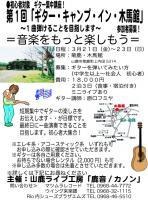 ギターキャンプA4