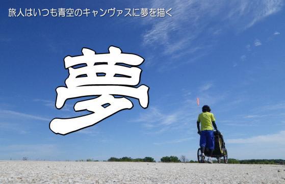 dream_20120204104901.jpg