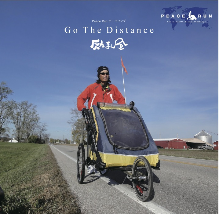 "PEACE RUNテーマソング""Go The Distance""CD絶賛発売中!!"