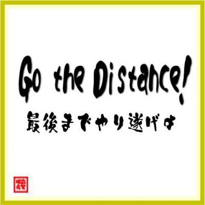 gothedistance.jpg