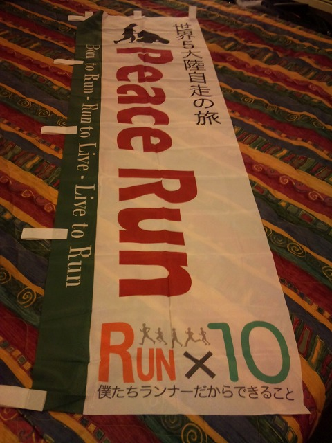peace_run_flag