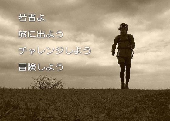 wakamonoyo.jpg
