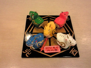 くろちく 五色辰 1575円