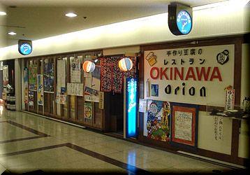 レストラン沖縄