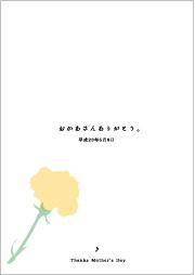 母の日用紙(黄色)