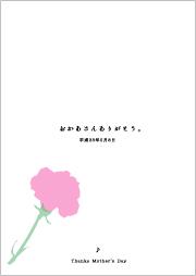 母の日用紙(ピンク色)