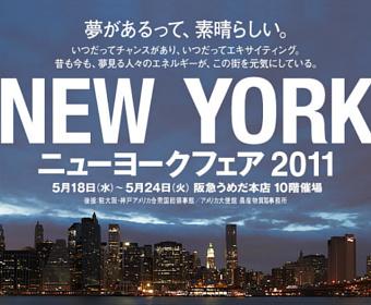 神戸ライフ:ニューヨークフェア広告