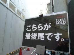 神戸ライフ:最後尾看板