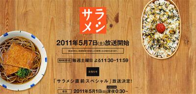 神戸ライフ:サラメシ