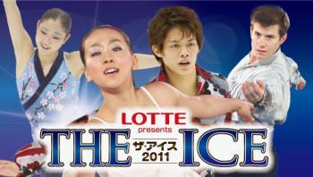 神戸ライフ:THE ICE2011