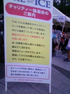 2011.7.31大阪・千秋楽:募金立て看板
